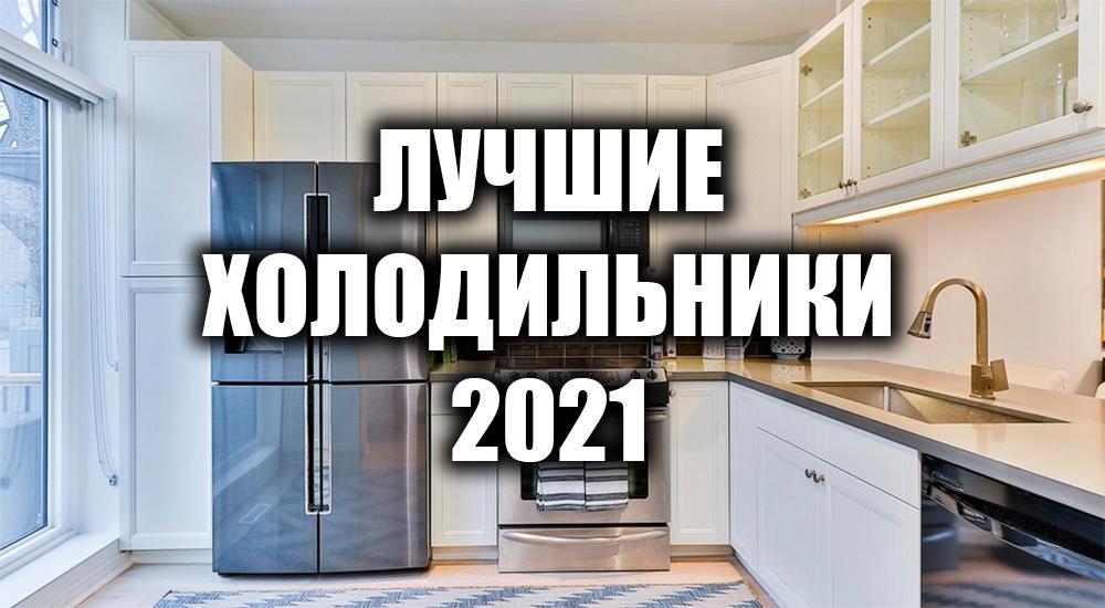 Лучшие холодильники 2021 - Rating Profi