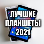 Лучшие планшеты 2021