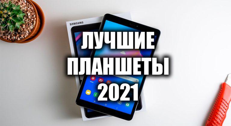 Лучшие планшеты 2021 - Rating Profi