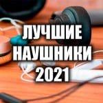 Лучшие наушники 2021