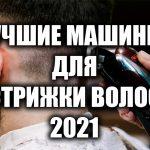 Лучшие машинки для стрижки волос 2021