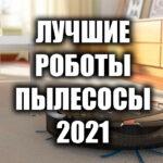 Лучшие роботы-пылесосы 2021