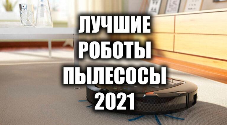 Лучшие роботы-пылесосы 2021 - Rating Profi