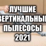 Лучшие вертикальные пылесосы 2021