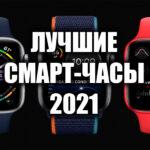 Лучшие смарт-часы 2021