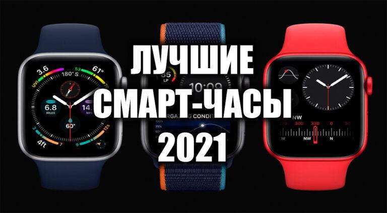 Лучшие смарт-часы 2021 - Rating Profi