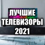 Лучшие телевизоры 2021